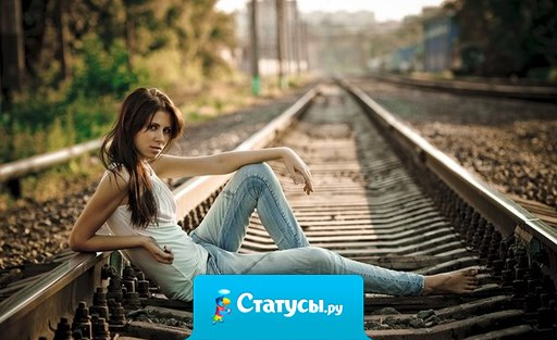Девушки, которые любят гламурно фотографироваться  на рельсах, лёжа на шпалах... вы знаете, КАК устроен туалет в поезде??