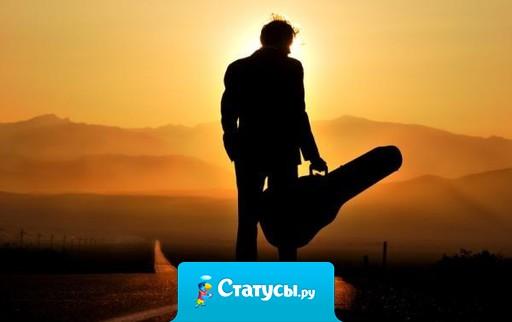 В какой-то момент приходиться понять, что некоторые люди могут остаться только в сердце, но не в твоей жизни...