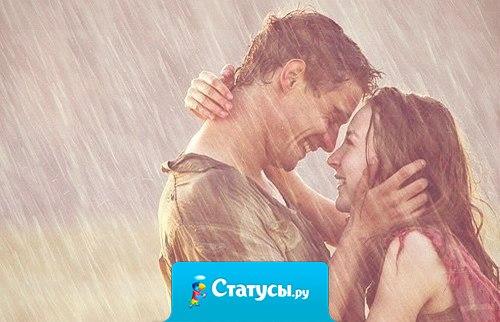Мужчина, который хочет построить крепкие отношения, свернёт горы, чтобы удержать любимую женщину.