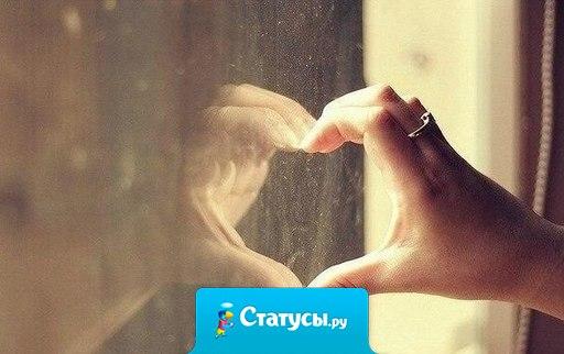 Никогда не слушайте советов про любовь, потому что у каждого она своя.