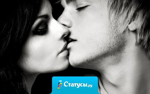 Настоящая близость - не секс, настоящая близость, когда вы спите вместе... Даже мысленно.