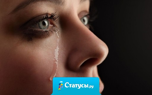 Как жаль, что каждая моя слеза не ломает тебе рёбра.