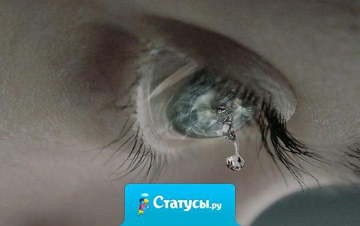 Почему слезы соленые? Может это выходит та соль, которую нам сыпят на раны?