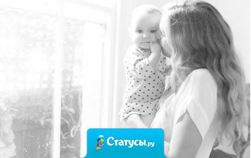 Самый дорогой запах - это запах своего ребенка.