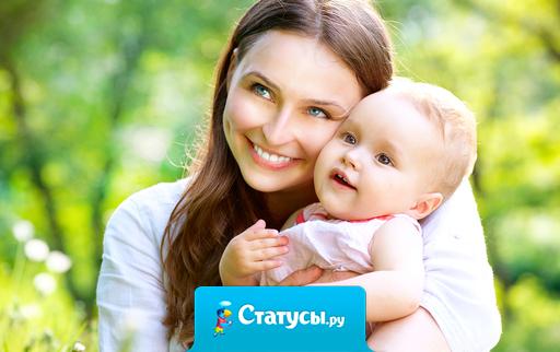 Простое счастье - мамой быть!