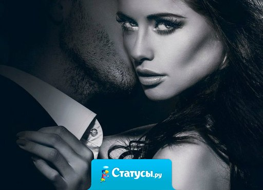 Предубеждение против красивых женщин - это психология труса. Настоящий мужчина стремится завоевать лучшую, а не