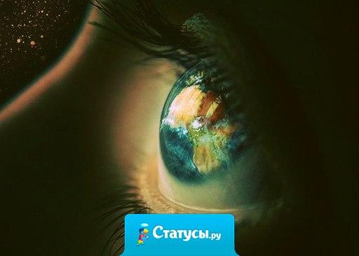 Красота в глазах смотрящего. Так же, как и печаль, и задумчивость, и любовь. В глазах смотрящего — весь мир. В тебе.