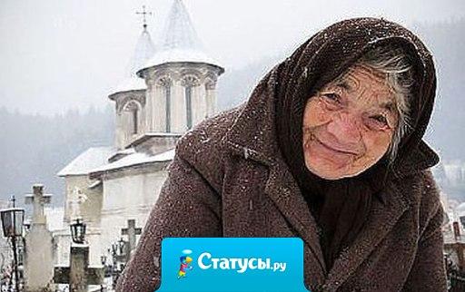 Сказала старушка: Запомни истину дружок! Ты в жизни счастья не познаешь, когда в душе висит замок. Не ешь того, что глаз не хочет, не лезь туда, где не твоё. Жизнь бумерангом возвращает, ответит каждый за своё.