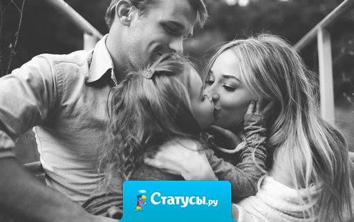 Семья – самое важное в жизни. У тебя могут быть удачные дни, могут быть отвратительные, но вечером каждого дня дома тебя кто-то будет ждать.