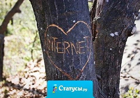 Интернет-друзья нужны. Ты можешь рассказать им абсолютно все, потому что потом не придется смотреть в глаза