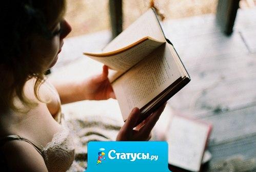 Иногда так не хочется дочитывать книгу, потому что она уже стала твоей любимой.