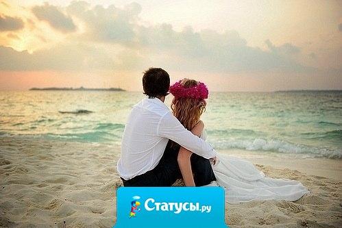 Семья, счастливый брак, долгие годы счастья вполне возможны, это не сказка и не выдумка, только не надо этого ждать, как манны небесной, это надо строить, вдвоем и постоянно.