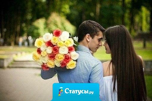 Девушку нужно любить так, чтобы ей и в голову не пришло, что кто то может любить ее ещё больше.