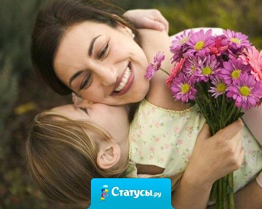 Главное, чтобы мама улыбалась, все остальное - пустяки.