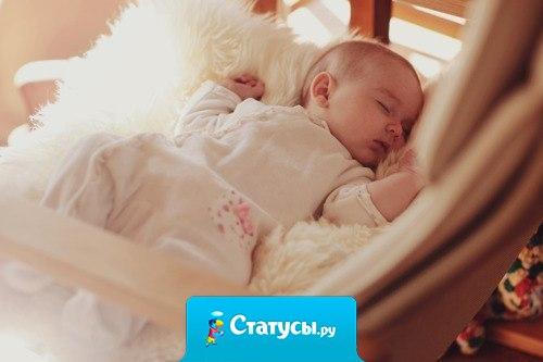 Ребёнок - это чудо, которое ты носишь в себе в течение 9 месяцев, на руках - 3 года, и в своём сердце - всю жизнь!