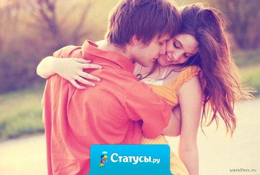 Невозможно любя целовать с открытыми глазами. Потому что когда целуешь любя, на твои веки осторожно маленькими ножками наступает нежность...