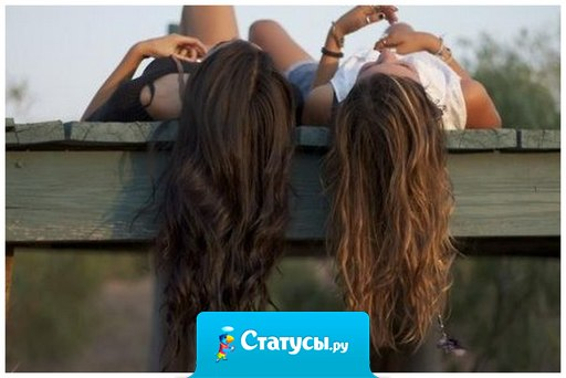 Порой случайные знакомые интересуются и понимают тебя больше, чем те люди, которых ты считаешь своими друзьями..