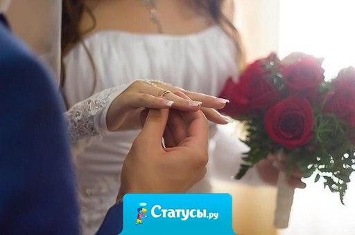 Девушку найти легко. Сложно найти девушку, достойную стать женой.