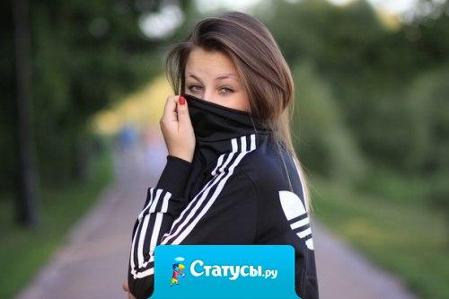 Имей ту девушку, о которой все мечтают, И не мечтай о той, которую все имеют.