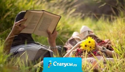 Любить — это значит бескорыстно создавать условия для того, чтобы другой был тем, кто он есть.