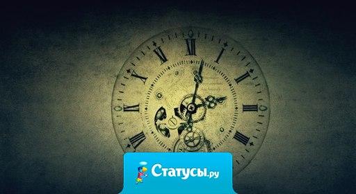 Все нужно делать вовремя. Вчера было слишком рано, завтра будет слишком поздно.