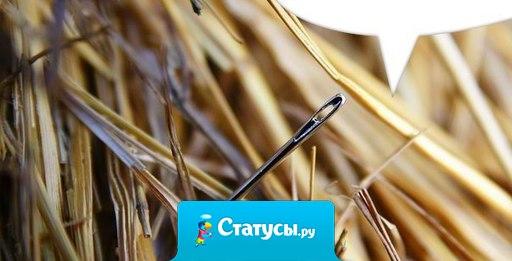 Чтобы найти иголку в стоге сена, достаточно сжечь сено и провести магнитом над пеплом. Так что, не усложняйте жизнь.