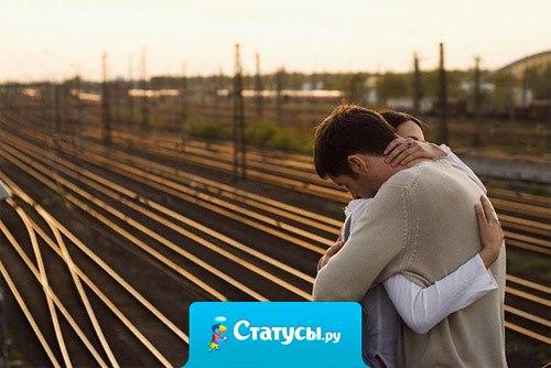 Люди, созданные друг для друга, никогда не живут в одном городе.