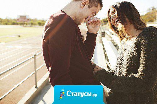 Лучшее в жизни — это найти человека, который будет знать обо всех твоих недостатках, ошибках и слабостях, но всё равно будет считать тебя удивительным.