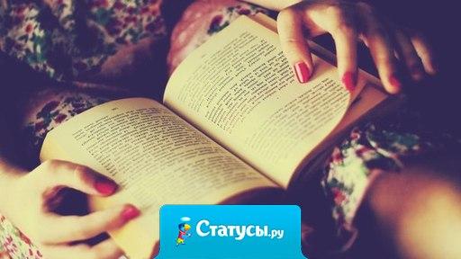Литература – не та женщина, с которой получится быть альфонсом.