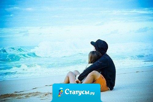 Берегите любовь — если она взаимная. Берегите дружбу — если она верная.