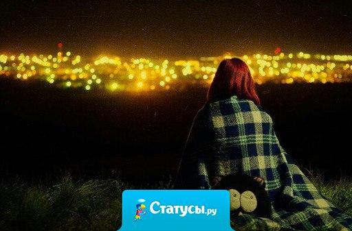 В ночной тишине больше мечтаешь о нежном слове одного человека, чем об аплодисментах тысяч людей.