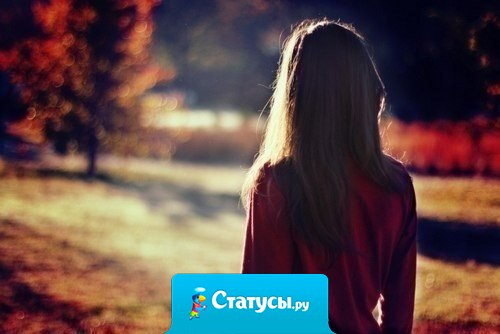 Все когда нибудь проходит... Боль сменяется,пустотой и уже не важно рядом ты или нет.жизнь продолжатся...