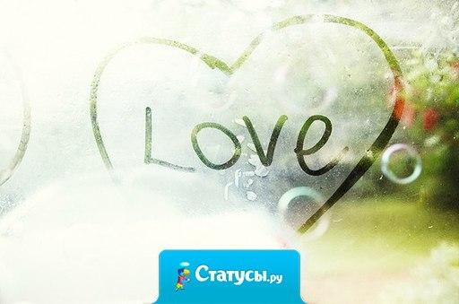 Любовь - это единственное чувство, которое побуждает человека жертвовать чем-то ради другого...