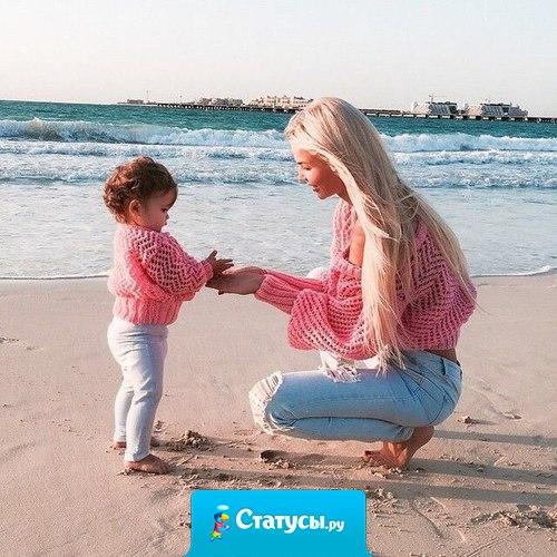 Вас никто никогда не полюбит так, как родная мама. В ней нет фальши,в ней нет обмана.