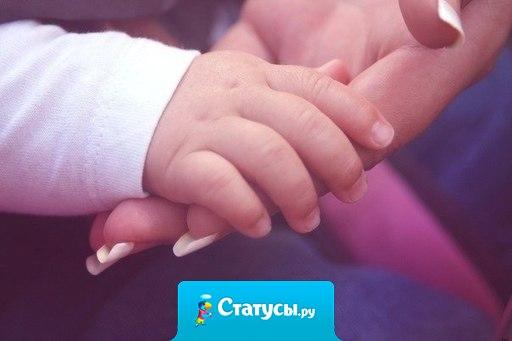 Каждый человек на земле мечтает об этом... Почувствовать тепло ладошки своего малыша..