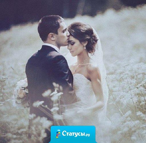 Не имеет смысла любить, если не имеешь намерения сделать эту любовь вечной.