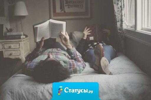 Все ответы находятся в тебе. Ты знаешь больше, чем написано в книгах. Но чтобы вспомнить это, нужно читать книги, смотреть в себя, слушать себя и доверять себе.