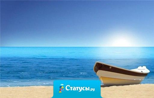 Солнце было счастливо тем, что светило, море — тем, что отражало его ликующий свет.