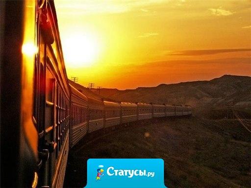 Вся наша жизнь - путешествие, от рождения к смерти. Меняется пейзаж за окном, меняются люди, меняются потребности, а поезд все идет вперед. Жизнь - это поезд, не вокзал.