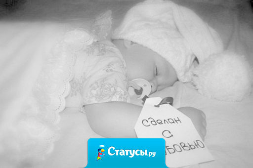 Самый дорогой браслет - это резиновая бирочка, на которой написаны вес, рост и время появления твоего малыша на свет!