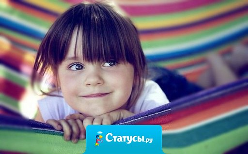 Счастье детей приносит куда больше радости, чем свое собственное...