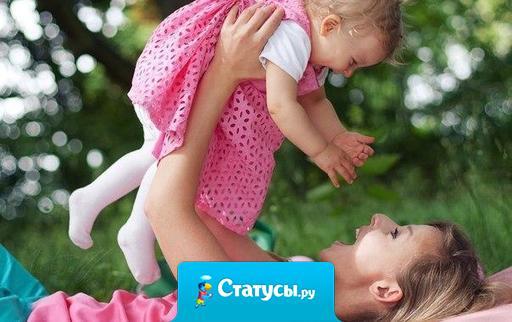 Доченька – нежность. Доченька – радость! Мамина гордость! Мамина сладость! Маме везет с ласковым чудом! Дочка растет маминым другом.