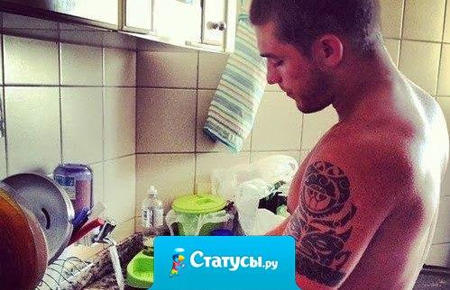 Настоящий Мужчина всегда должен уметь постоять за свою Женщину... И у плиты со сковородкой, и у мойки с посудой, и у детской кроватки!