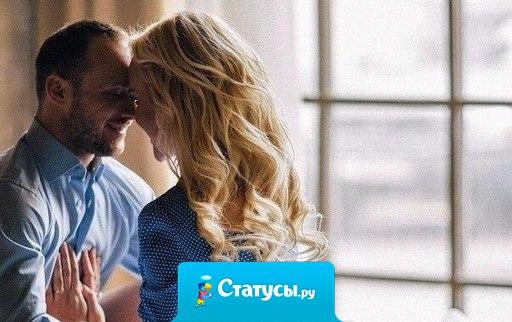 Секрет семейного счастья: женщина должна делать так, чтобы мужчине было приятно приходить домой, а мужчина должен делать так, чтобы женщине было приятно его встречать.