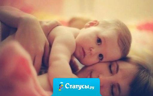 Когда у вас проблемы, обнимите своего ребенка. Тогда вы поймете, если он рядом, жив и здоров, у вас нет проблем. Все остальное просто мелочи жизни.