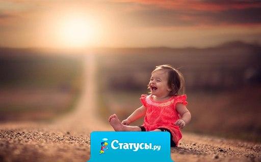 Смех — это признак носителей и дарителей жизни. Кто смеётся — тот живой.