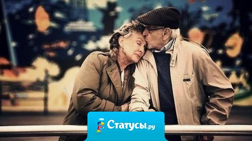 Пожилая пара, сидит на лавочке. Мужчина взял женщину за руку и сказал: