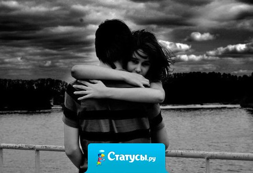 Просто обними меня, мне это нужно… А другим скажем, что между нами дружба...