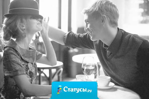 Больше всего оживляет беседу не ум, а взаимное доверие.