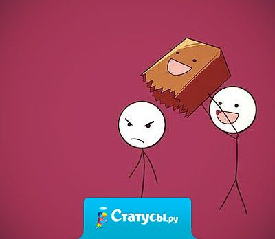 У каждого есть такой друг , который поднимет вам настроение. Который развеселит вас даже тогда , когда вам плохо. Цените таких друзей.